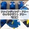 ホビー ファインディング・ドリー キャラクラフト ドリー 可動編