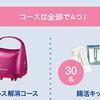 グリコBifixヨーグルトシリーズを買って当てよう!#綾瀬はるか腸になろうキャンペーン