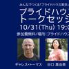 ギャレス・トーマス氏招きトークセッション 10.31 プライドハウス東京2019
