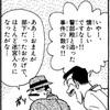 アイドル密室殺人事件(FILE.6〜FILE.9)