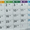 カレンダーを変えるだけで簡単に人生も変わる!?