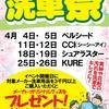 サンシャイン神戸 6月・7月の週末は洗車祭 ~毎週開催~