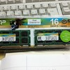 8GBメモリ 2枚購入