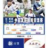 天津社会人野球チーム