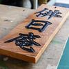 【製作事例】木彫り看板は穴あけ加工もできちゃいます!