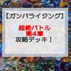 【ガンバライジグ】超絶バトル第4章デッキ考察!