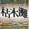 【2403冊目】中上健次『枯木灘』