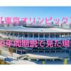 【東京オリンピック】80年周期説で見た場合