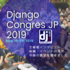 DjangoCongress JP 2019 主催者インタビュー 後編