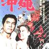 香川推進会議 映画「沖縄」特別上映会を行います!(7月7日 午後1時30分から)
