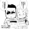 【THEALFEE高見沢(髙見澤)俊彦先生の三作目の新作タイトルは『特撮家族』!!いったいどんなストーリーなのだろう!】アルフィー漫画マンガイラスト