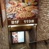 食の備忘録 #182: シェーキーズ池袋東口店「ランチピザバイキングで味わう」