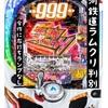 P銀河鉄道999 GOLDEN  甘デジ 遊タイム ラムクリ判別