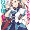 漫画版『乙女ゲームの破滅フラグしかない悪役令嬢に転生してしまった…』――悪役令嬢モノの一番人気ここにあり!