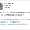 iOS 10.3.3はちょっとした時間があればアップデート可能