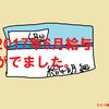 2017年6月分給与がでました。給与日前に姉から2万円借金しました。