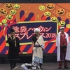 メーテル都知事登場『池袋ハロウィンコスプレフェス2018』レポート!!