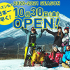 本日30日(金)フジヤマ スノーリゾート イエティOPEN!!