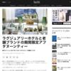 [メディア掲載]『Time Out TOKYO』で「東京エディション虎ノ門」の記事を書きました