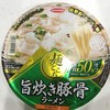 【エースコック】麺ごこち 旨炊き豚骨ラーメンの感想 麺がウマい!【糖質50%オフ】