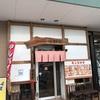 尾道らーめん中村屋 伊勢丘店(福山市)