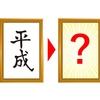 平成の次の元号は?道の駅平成で新元号を当てよう!