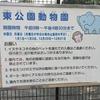 おでかけ 「愛知県 東公園動物園 」