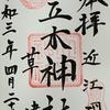 御朱印集め 立木神社(Tatikijinjya):滋賀