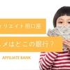 アフィリエイト用口座はどこが良いの?メガバンクと楽天銀行を比較、みずほ銀行の特徴を解説するよ!