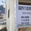 日光交通バスに乗って、湯西川温泉(栃木県)へ。