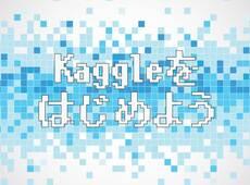 Kaggleは実務の役に立つ? データサイエンティストがKaggleから学んだ「教師あり学習」の勘どころ