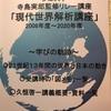 『多摩大学寺島実郎監修リレー講座「現代世界解析講座」(2008年度~2020年度)の学びの軌跡』が完成。