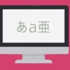 TypeSquareのウェブフォントを使ってみたよ