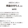 NHK『精霊の守り人 III 最終章』シーズン3のクライマックスへ向けてキャスト&ストーリーとネタバレ感想!原作小説と違いはあるのか?