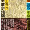 ワシントンハイツの中の野球場から生まれたジャニーズ『新宿・渋谷・原宿 盛り場の歴史散歩地図』赤岩州五 著