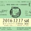 2016年12月17日 Hitsville KAMAKURA「真夏のフォトグラフ リリースツアーファイナル」が開催されます(イベント終了報告追記)