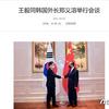 (海外の反応) 中国外務省の発表文には習近平主席の早期訪韓内容はない