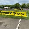 2021/6/5彩の国マラソン初夏~ハーフマラソン~