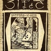 [企画展]★創刊90年『さとぽろ』とその時代 詩・版画・都市のモダニズム 展