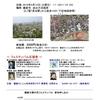 第一回鎌倉大根の花フェスティバル開催のお知らせ