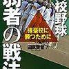 田尻賢誉「高校野球弱者の戦法ー強豪校に勝つために」