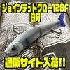 【ガンクラフト】TIEUPカラー「ジョインテッドクロー128F 白牙」通販サイト入荷!