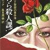 感想:小説「こちら殺人課!―レオポルド警部の事件簿」(1981年)(エドワード・D・ホック)