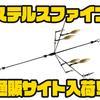 【GEECRACK】5本アームのコンパクトアラバマリグ「ステルスファイブ」通販サイト入荷!