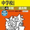 ついに東京&神奈川で中学受験解禁!本日2/3  19時台にインターネットで合格発表をする学校は?