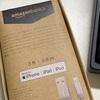Amazon製のLightningケーブルが届いた