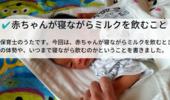 赤ちゃんが寝ながらミルクを飲むことと、体勢。新生児から生後5ヶ月まで続きました