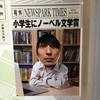 顔をハメて一面を飾ろうぜ!『ニュースパーク 日本新聞博物館』【神奈川県横浜市】