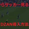 【fifa20】PS4から海外サッカー、Jリーグが見れるアプリ『DAZN(ダゾーン)』の導入、視聴方法。