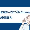 2020年度チーヴニング奨学金 (Chevening) 応募案内